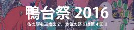 鴨台祭2016