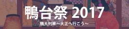 鴨台祭2017